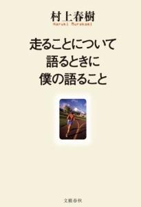 https://chenghui0706.files.wordpress.com/2009/07/murakamirunning.jpg?w=205