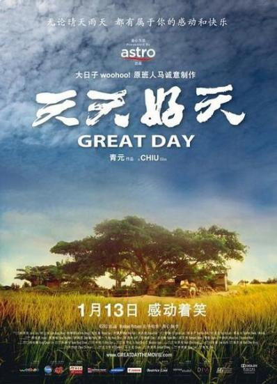 https://chenghui0706.files.wordpress.com/2011/01/greatdaymoviereview.jpg?w=216